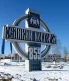 Indicateur, Veliky Novgorod, hiver Photos libres de droits