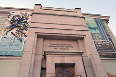 Indichi il museo delle belle arti nominate dopo Pushkin a Mosca Fotografia Stock