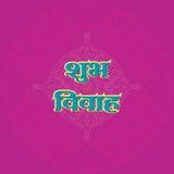 Indien de carte de mariage Illustration Libre de Droits