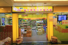 Indo market shop in hong kong Royalty Free Stock Images