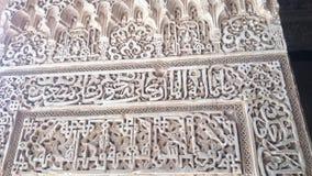 Arabic letters on a door in Granada. Indoor the Alhambra of Granada Stock Images