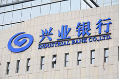 Industrial bank. Co,LTD. in Chengdu,China Royalty Free Stock Image