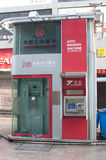 Industrial y Commercial Bank de China, máquina auto de las actividades bancarias Fotografía de archivo libre de regalías