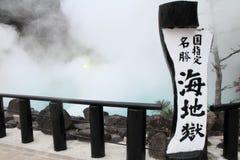 Inferno di jigoku di Umi a Beppu, Oita fotografia stock