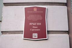 Informatieraad op het huis waar Ivan Yarygin, een twee-tijd Olympische kampioen in vrij slag het worstelen leefde royalty-vrije stock afbeeldingen