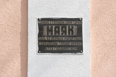 Information sign on the dining room of the sanatorium building Royalty Free Stock Photos