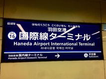 Information sign of the Keikyu Line Haneda Airport International Terminal Station stock photos