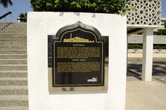 Information Stone of National Mosque of Malaysia a.k.a Masjid Negara Royalty Free Stock Photo