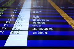 Informationsbräde om flyg på chineese språk i flygplats royaltyfri fotografi