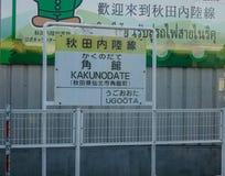 Informationsbrett am Bahnhof stockfotografie