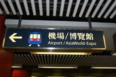 informationstecken om flygplats Arkivfoton