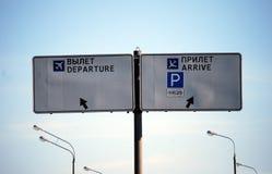 Informationsvorstand am Flughafen Indexabfahrt und -ankunft Lizenzfreie Stockfotografie