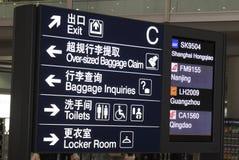 Informazioni dell'aeroporto Fotografie Stock Libere da Diritti