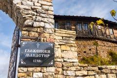 Ingång av den Glozhene kloster, Bulgarien arkivbilder