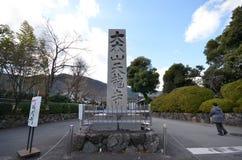 Ingång av Tenryu-ji Arashiyama, Kyoto Royaltyfri Fotografi