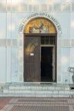 Ingång till kyrkan av Kristi födelsen av den välsignade oskulden i Pomorie, Bulgarien arkivfoto