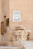 Ingång till Palmyramuseet Royaltyfria Bilder