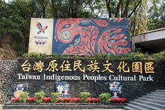 Ingången av den kulturella Taiwan urbefolkningen parkerar Idepicting i det Pintung länet, Taiwan royaltyfri fotografi