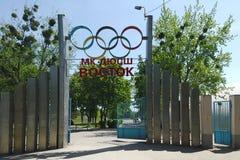 Ingången till stadion Fotografering för Bildbyråer