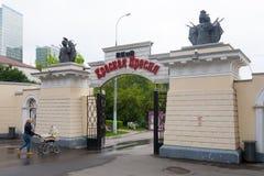 Ingångsporten till Krasnaya Presnya parkerar i Moskva 13 07 2017 Royaltyfria Foton