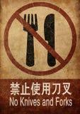 Inga knivar och gafflar Royaltyfri Foto