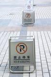 inga parkeringstecken Arkivfoto
