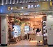 Ingang aan de Noneness-de Werkenwinkel van de Wereldgezondheid in Hongkong Royalty-vrije Stock Afbeeldingen