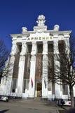 Ingang aan het museum Armenië in het tentoonstellingscentrum Stock Foto's