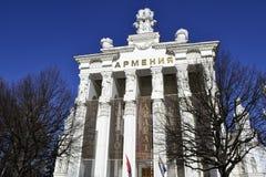 Ingang aan het museum Armenië in het tentoonstellingscentrum Royalty-vrije Stock Foto's