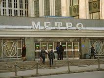 Ingang aan metro van Moskou Royalty-vrije Stock Afbeelding