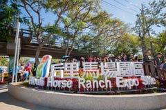 Ingang van Forest Expo Site van Taichung-Wereld Flora Exposition royalty-vrije stock afbeeldingen