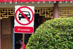 Ingen parkering undertecknar in Wat Borom Raja Kanjanapisek Wat Leng Nei Yee Royaltyfri Bild