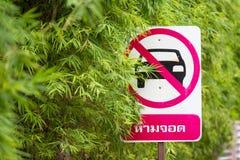 Ingen parkering undertecknar in Wat Borom Raja Kanjanapisek Wat Leng Nei Yee Fotografering för Bildbyråer