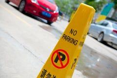 Ingen ställning och tecken för parkering plast- Fotografering för Bildbyråer