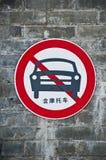 Ingen tillåten bil Arkivbild
