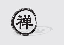 Ink Calligraphic Zen Symbol and Cast Shadow Vector Illustration Stock Images