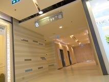 Inneres Gebäude Lizenzfreie Stockbilder