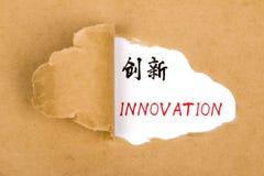 innovation Images libres de droits