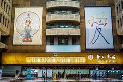 Inre av den Taipei järnvägsstationen, Taiwan Royaltyfria Bilder