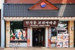 Insadong韩国镇咖啡馆在圣淘沙,新加坡 免版税库存照片