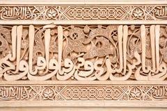 Inscrição árabe antiga Fotografia de Stock