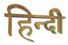 Inscrição do hindi de Three-dimentional Imagem de Stock