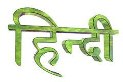 Inscrição do hindi de Three-dimentional Imagens de Stock