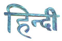 Inscrição do hindi de Three-dimentional Imagem de Stock Royalty Free