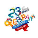 Inscrição do russo: 23 de fevereiro, o dia do defensor do fá ilustração royalty free