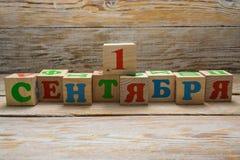 Inscrição o 1º de setembro dos cubos no fundo de madeira Imagem de Stock
