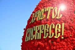 A inscri??o no russo - Cristo ? aumentado Ovo da p?scoa na catedral de Cristo o salvador em Moscou fotos de stock royalty free