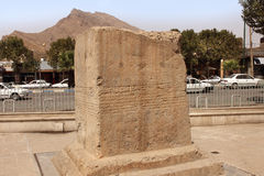 Inscribed Stone in Khorramabad city (Iran). In a stone-edged circle beside thundering Shari'ati St is an inscribed stone from around AD 1150, apparently royalty free stock photo