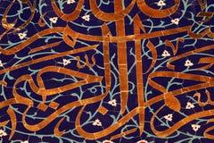 Inscripción árabe en una mezquita Foto de archivo