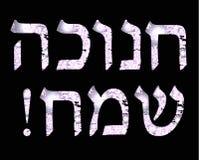 Inscripción blanca brillante en hebreo Hanukah Sameah Jánuca feliz Ejemplo del vector en fondo negro